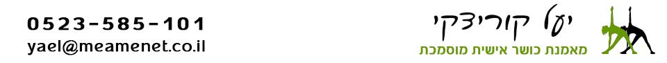 יעל קוריצקי לוגו